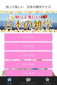 知って楽しい 日本の雑学クイズ 無料で豆知識を学ぼう poster