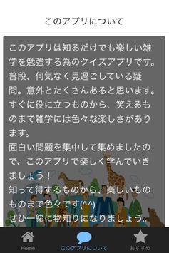 知って楽しい 日本の雑学クイズ 無料で豆知識を学ぼう screenshot 1