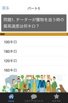 知って楽しい 日本の雑学クイズ 無料で豆知識を学ぼう screenshot 2