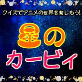 クイズでゲームの世界を楽しもう!星のカービィクイズ icon