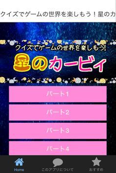 クイズでゲームの世界を楽しもう!星のカービィクイズ poster