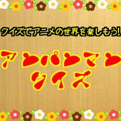 クイズでアニメの世界を楽しもう!アンパンマンクイズ icon