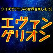 クイズでアニメの世界を楽しもう!エヴァンゲリオンクイズ icon