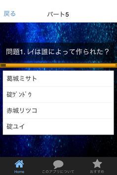 クイズでアニメの世界を楽しもう!エヴァンゲリオンクイズ screenshot 5