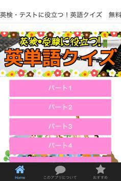 英検・テストに役立つ!高校生用英単語クイズ 気楽な無料アプリ apk screenshot