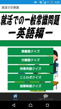 就活での一般常識問題~英語編~ poster