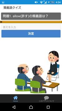 就活での一般常識問題~英語編~ screenshot 1