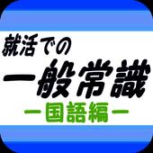 就活での一般常識~国語編~ icon