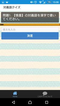 就活での一般常識~国語編~ screenshot 3