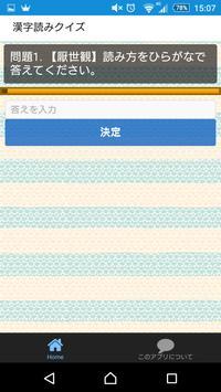 就活での一般常識~国語編~ screenshot 1