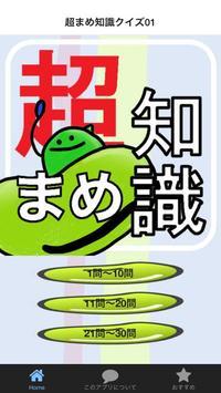 超まめ知識クイズ01 poster