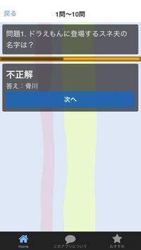 超まめ知識クイズ01 apk screenshot