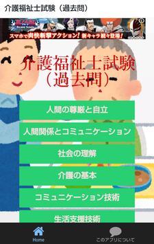 介護福祉士試験(過去問) poster