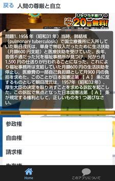 介護福祉士試験(過去問) screenshot 1