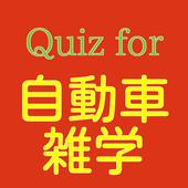 Quiz for 自動車雑学! icon