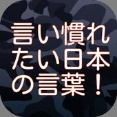 Quiz for 言い慣れたい日本の言葉! icon