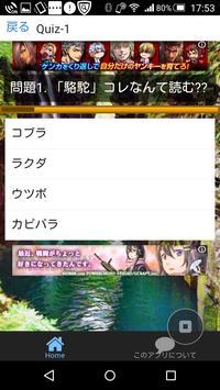 面白クイズ30連発! screenshot 1