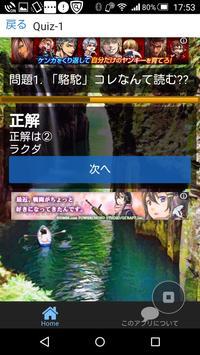 面白クイズ30連発! screenshot 2