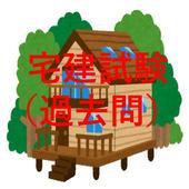 宅建試験(過去問) icon
