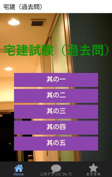 宅建試験(過去問) poster