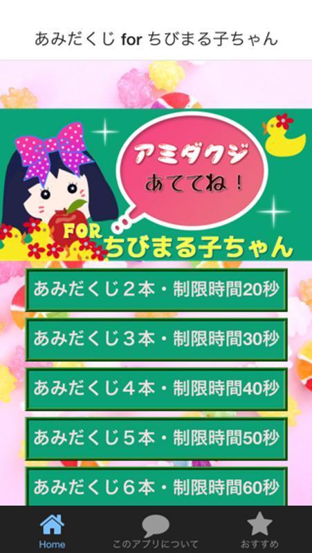 あみだくじfor ちびまる子ちゃん無料アプリ For Android Apk Download
