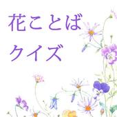 花ことばクイズ icon