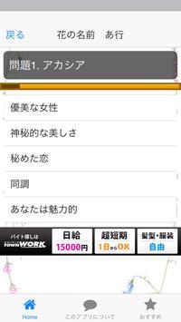花ことばクイズ apk screenshot