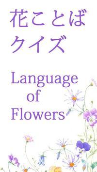 花ことばクイズ poster