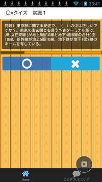 鉄道駅なるほど・ザ・クイズ 常識 雑学 豆知識 apk screenshot