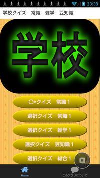 学校クイズ 常識 雑学 豆知識 poster