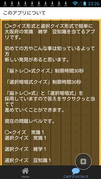 大阪府クイズ 常識 雑学 豆知識 apk screenshot