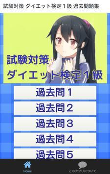 試験対策 ダイエット検定1級 過去問題集 poster
