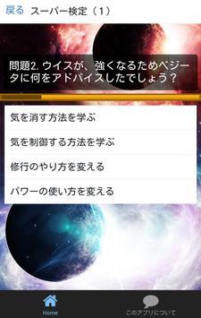アニメクイズ for ドラゴンボール超 screenshot 2