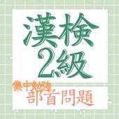 漢検2級 部首問題集 icon