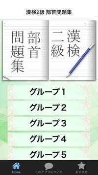 漢検2級 部首問題集 poster