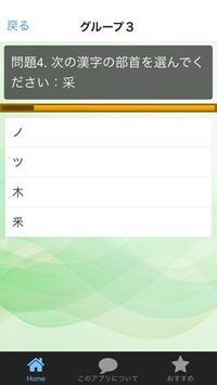 漢検2級 部首問題集 apk screenshot