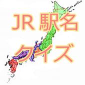 駅名クイズFor JR icon