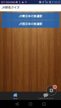 駅名クイズFor JR poster