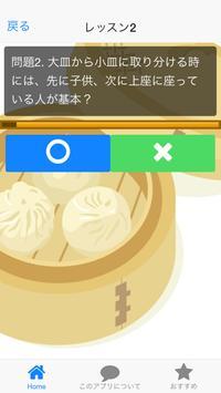 一般常識 知っておきたい!中華料理のマナークイズ apk screenshot