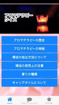 アロマテラピークイズ apk screenshot