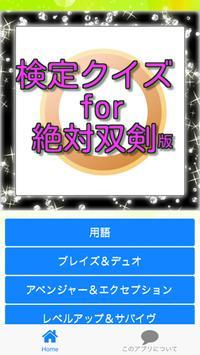 検定クイズ for 絶対双剣版 poster
