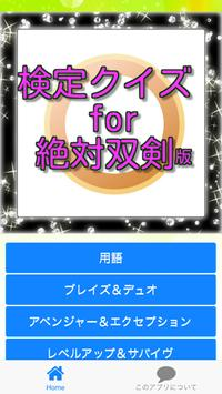 検定クイズ for 絶対双剣版 apk screenshot