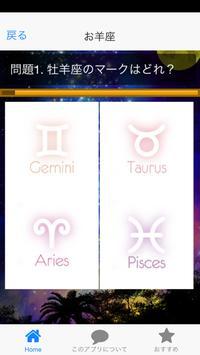 貴方の事が生まれた時の星の位置で解る星占いクイズで魅力アップ poster