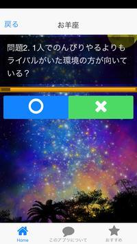 貴方の事が生まれた時の星の位置で解る星占いクイズで魅力アップ apk screenshot