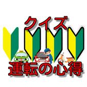 クイズ「運転の心得」 icon