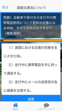 クイズ「運転の心得」 apk screenshot