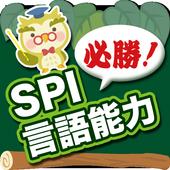 【必勝】SPI言語能力 icon