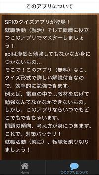 【必勝】SPI言語能力 apk screenshot
