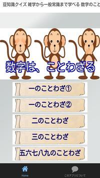 ことわざクイズ 常識 雑学 試験 受験に役立つ 無料アプリ poster