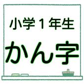 小1 漢字 無料ドリル もうすぐ入学1年生 漢検10級レベル icon